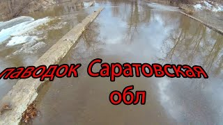 Это не рыбалка 2 серия Половодье на реке Медведица Обстановка на 3 апреля 2021 Саратовская обл