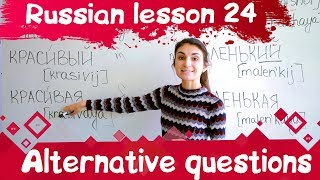 24 Russian Lesson / Alternative questions / Learn Russian with Irina