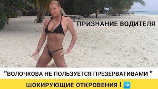 🔥 Волочкова - СКАНДАЛ с водителем