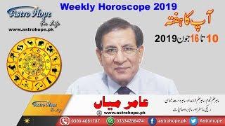 Weekly Urdu Horoscope | Yeh Hafta Kaisa Guzray Ga | 10 to 16 June 2019 |  Aameer Mian Astrology