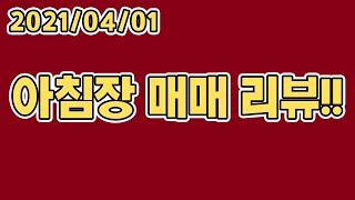 2021/04/01 아침장 매매 리뷰!! [에이티넘인베…