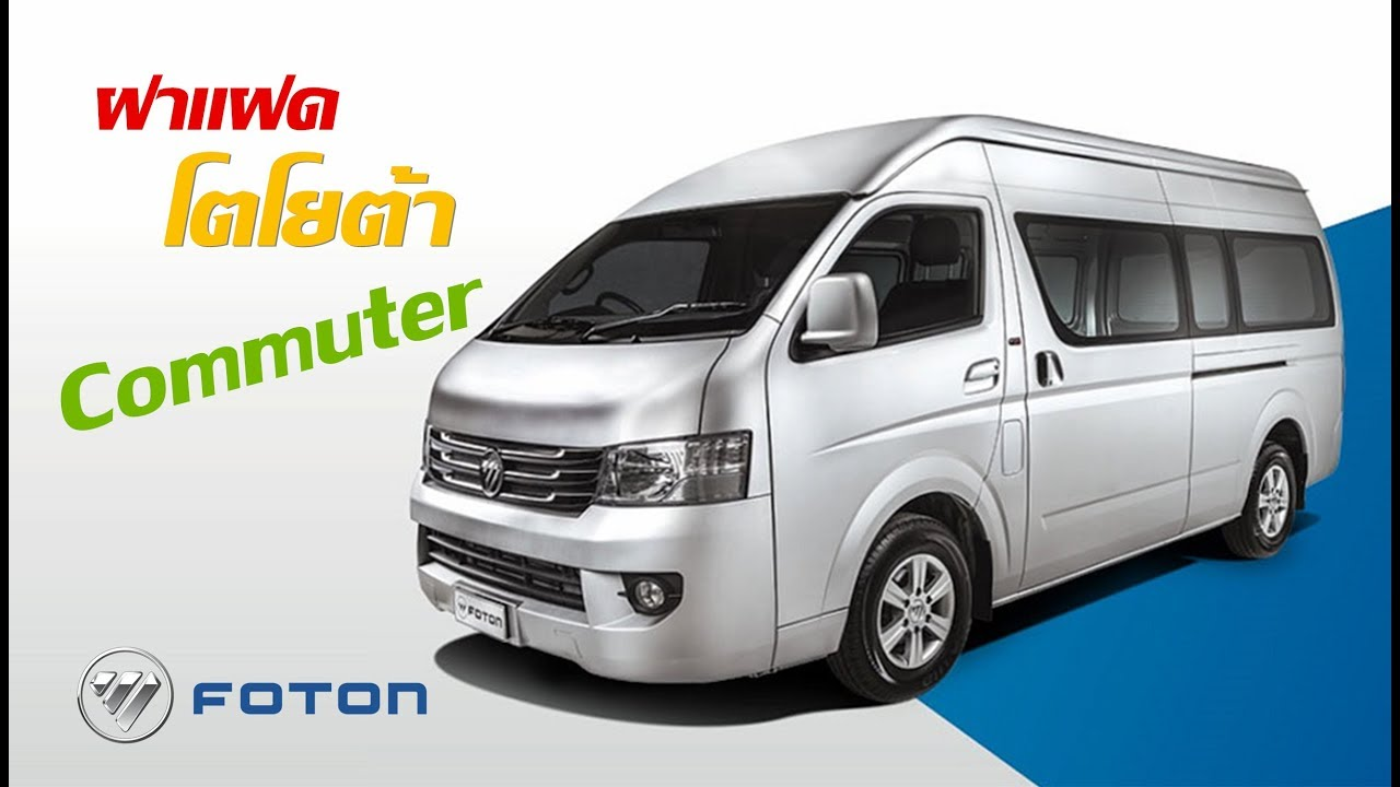Foton View CS2 ฝาแฝด Commuter ขายไทยแค่ 899,000 บาท   MZ Crazy Cars