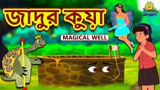 জাদুর কুয়া - Magical Well | Rupkothar Golpo | Bangla Cartoon | Bengali Fairy Tales | Koo Koo TV
