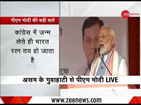Watch PM Modi live speech from Assam