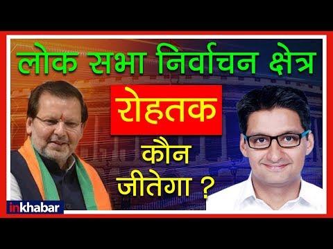 Haryana Rohtak Election Results 2019 Analysis; हरियाणा रोहतक लोक सभा सीट चुनाव के नतीजे