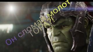 Молот Тора сломан!? Отрывок из фильма Marvel...