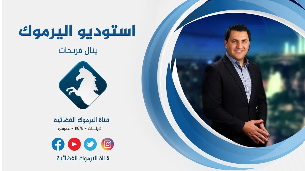 رأي الناطق باسم نقابة المعلمين في جدول امتحانات الثانوية العامة  / استوديو اليرموك 5-5-2020