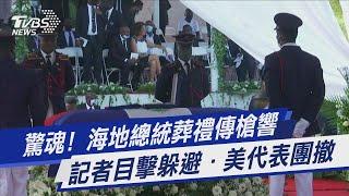 驚魂! 海地總統葬禮傳槍響 記者目擊躲避.美代表團撤 TVBS新聞
