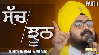 Part 1 -  SACH JHOOTH - 3 Jan 2018 - Gurhadi - Mansa