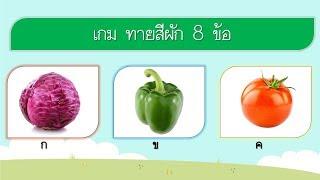 เกม ทายสีผัก 8 ข้อ   VGameKids
