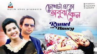 Rumel, Nancy - Chokh Ta Eto Obujh Keno | New Bangla Music Video 2017 | Sangeeta