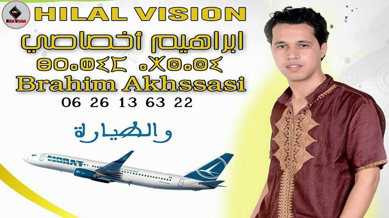 الفنان إبراهيم أخصاصي (الطيرة) BRAHIM AKHSSASI ATIATA