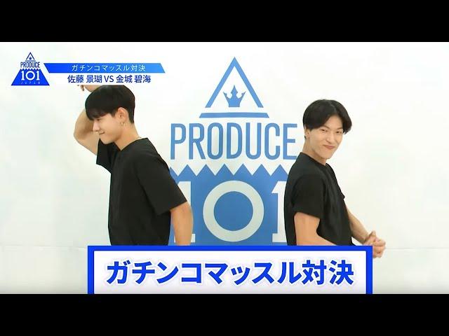【佐藤 景瑚VS金城 碧海】lガチンコマッスルバトルlPRODUCE 101 JAPAN
