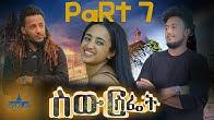 Star Entertainment New Eritrean Series Movie // Swur Sfiet Part 7 - ስውር ስፌት 7ይ ክፋል