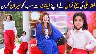 Fiza Ali's daughter Faral surprised everyone   Ek Nayee Subah With Farah   27 June 2019   APlus