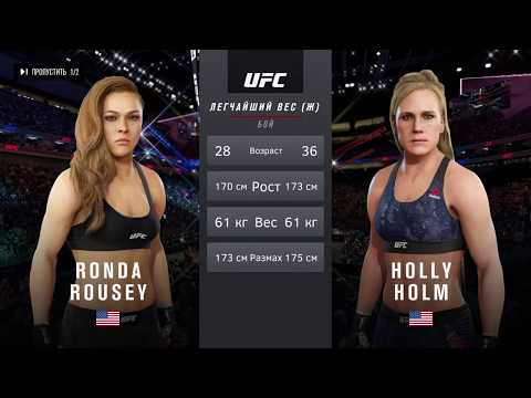 UFC Ронда Роузи - Холли Холм реванш 2019 / Ronda Rousey Vs Holly Holm  (отрывок со стрима)
