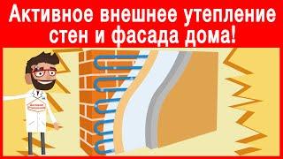 Активное внешнее утепление стен и фасада дома от компании Гефест утепление наружных стен домов Киев(Активное внешнее утепление стен и фасадов дома от компании Гефест наружное утепление стен домов. Контактны..., 2014-10-01T11:00:36.000Z)