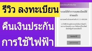 รีวิว ลงทะเบียนคืนเงินประกัน กฟภ. พร้อม เทคนิคอัพไฟล์ภาพให้ผ่านฉลุย |Natcha Channel