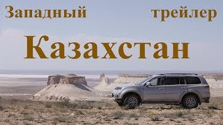 Западный Казахстан трейлер