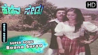 Baana Surya Best Kannada love Song | Hennina Sedu Kannada Movie | Geetha Kokila Mohan