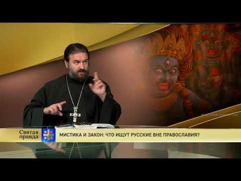 Протоиерей Андрей Ткачев. Мистика и закон: что ищут русские вне православия?