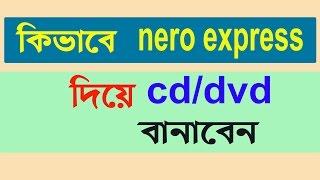 How to burn cd/dvd on nero express software (bangla)