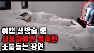 생방송 중 시청자들이 먼저 발견한 소름돋는 순간 TOP3