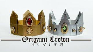 折り紙の王冠 ♛ Origami Crown