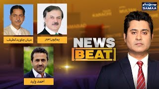 Darul Amaan Lahore Scandal | News Beat | SAMAA TV | 30 November 2019