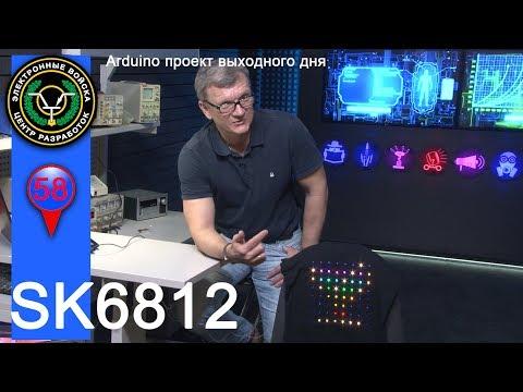 Светодиодная футболка для кибер золушки | Arduino проект Телепузики | SK6812