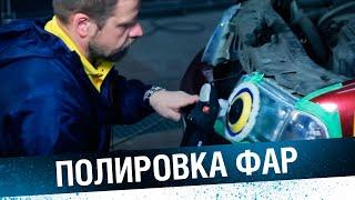 ПОЛИРОВКА ФАР. Пошаговая видеоинструкция: как восстановить прозрачность автомобильных фар.