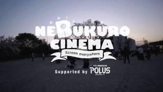 夏休み最後の週末 8月26日(土)横浜みなとみらい グランモール公園で野外上映会「ねぶくろシネマ」を開催。入場無料で「アニー」を上映。