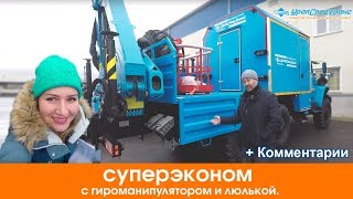 Агрегат ремонту та обслуговування верстатів-качалок АРОК Урал 4320 з КМУ ЇМ-95