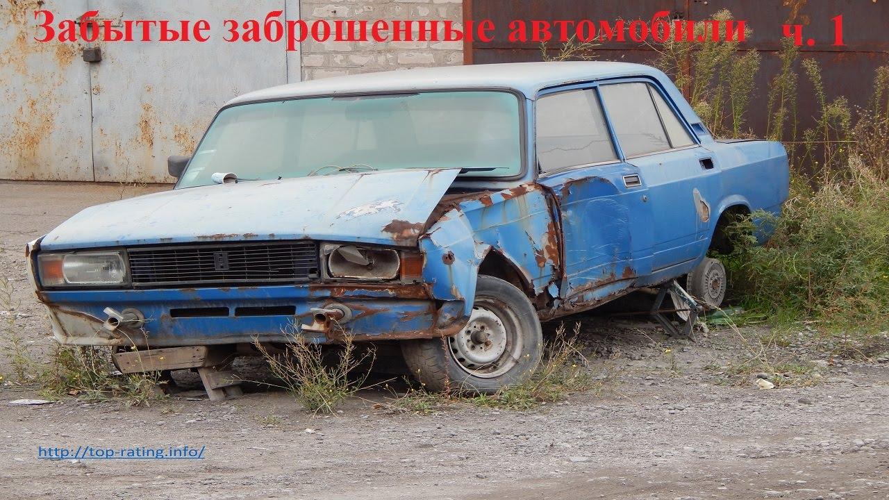 Видео про заброшенные машины фото 218-529