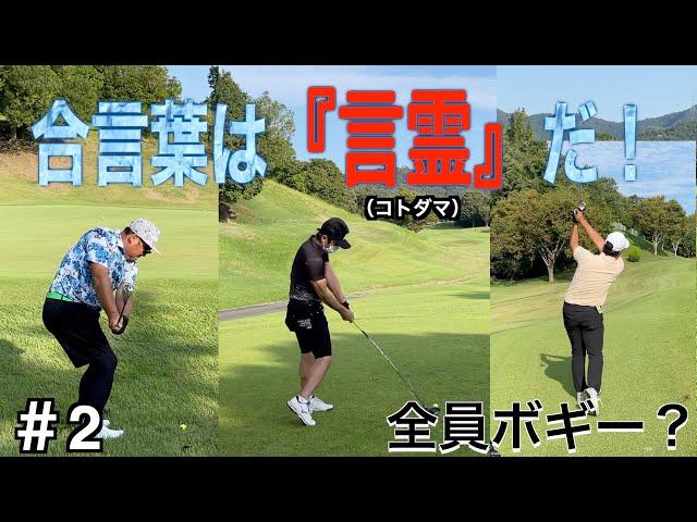 [ゴルフ]まさかの全員ボキー?YUからSOへ言霊をレッスン。常に状況を呟いて行こう![タカガワオーセント#2]