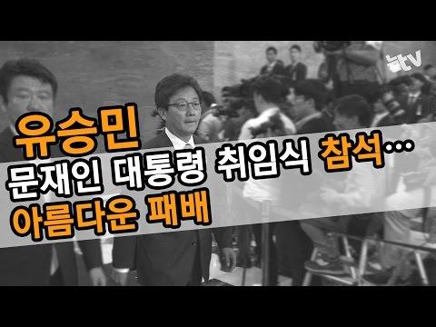 [눈TV] 보수의 품격' 유승민, 문재인 대통령 취임식 유일하게 참석