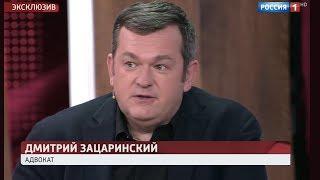Адвокат по уголовным делам. Москва. Зацаринский Дмитрий