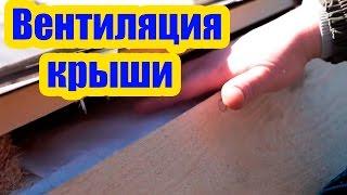 видео Вентиляция крыши для мансардной кровли