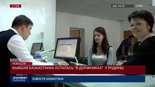 """Бывшая казахстанка осталась """"в должниках""""  у родины"""