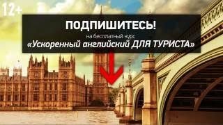 Англииский для туристов и путешественников | Разговорные фразы и шаблоны