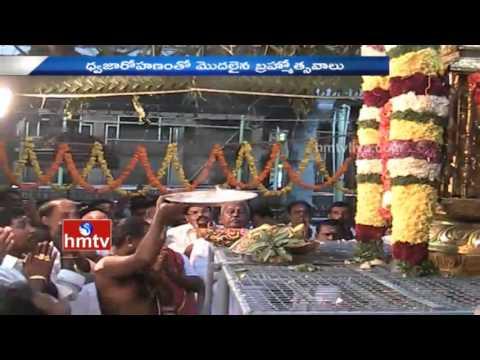 Ganesh Chaturthi Brahmotsavam Celebrations Starts In Kanipakam Temple | HMTV