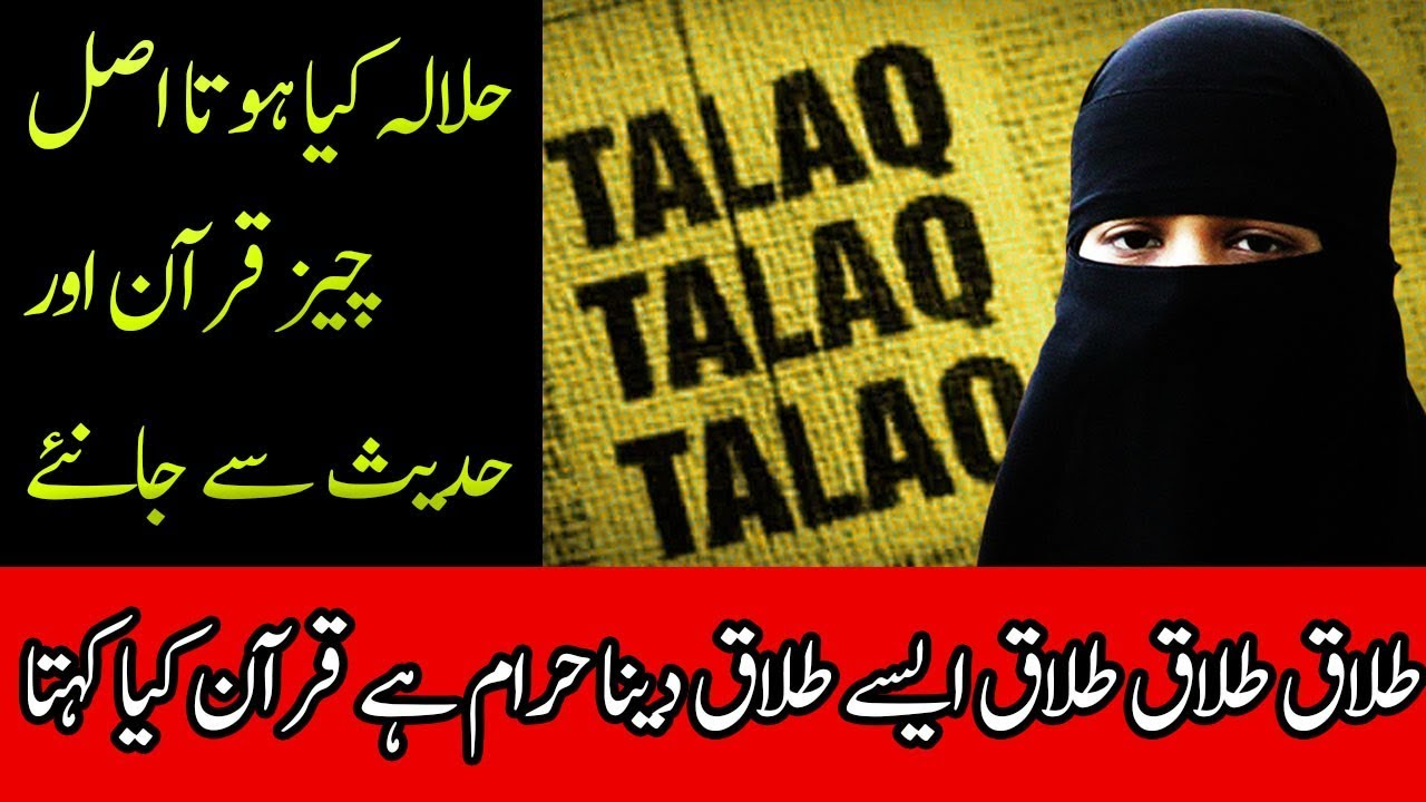Real Concept of Triple Talaq in Islam Quran and Sahi Hadith Books