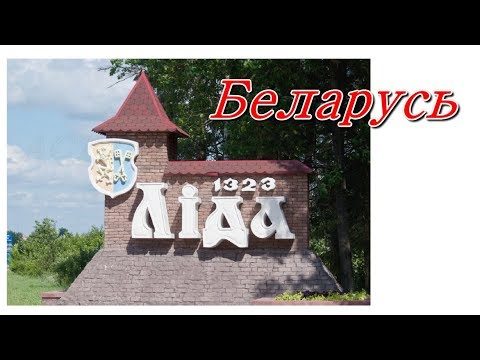 Беларусь Лида