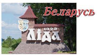 Беларусь Лида(Райцентр в Беларуси это вам не грязная полуразвалившаяся деревня. Это немного Европы, немного Советского..., 2015-10-29T02:53:18.000Z)