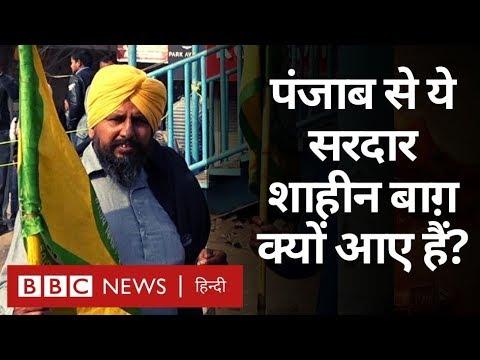 Shaheen Bagh Protest में अब Punjab से सरदार क्यों आ रहे हैं? (BBC Hindi)