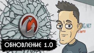 Обновление wot 1.0 / вДруг - Приколы wot.
