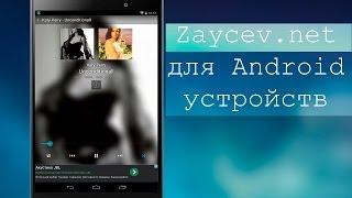 Зайцев.net для Nexus 7 и Android