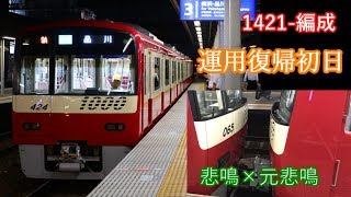 【京急】1421-編成 運用復帰初日