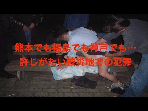 震災時に起きている犯罪がヤバイ…報道機関が取り上げない被災地の本当の闇《驚愕》