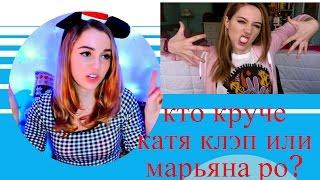 Кто круче Катя Клэп или Марьяна Ро
